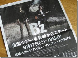 B-20110720