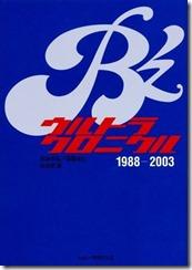 B-20130809-2
