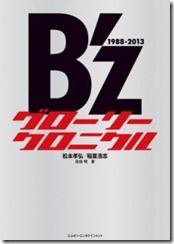 B-20130809