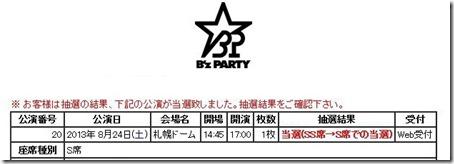 B-20130604